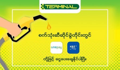 One Pay အပြင် KBZPAY (k pay) ဖြင့်လည်း ငွေပေးချေနိုင်ပြီဖြစ်ကြောင်း