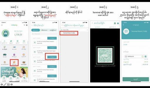One Pay App မှ Terminal Promo Codes ရယူပုံအဆင့်ဆင့်